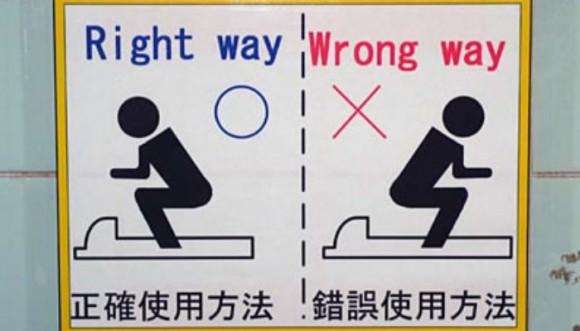 Esta es la forma correcta de ir al baño